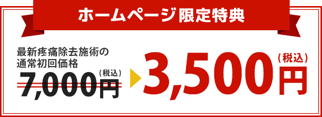 最新疼痛除去施術の通常初回価格7,000円が3,500円に!